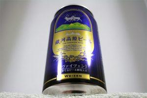 銀河高原ビール ヴァイツェン